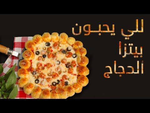 طريقة إعداد بيتزا بكفتة الدجاج