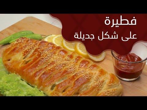 طريقة إعداد فطيرة الجديلة