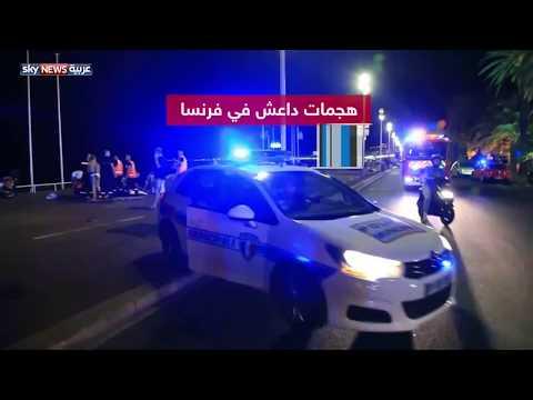 شاهدتسلسل زمني لهجمات داعش في فرنسا