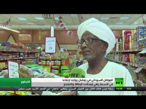 شاهد أزمة اقتصاد وتضخم وارتفاع أسعار في السودان