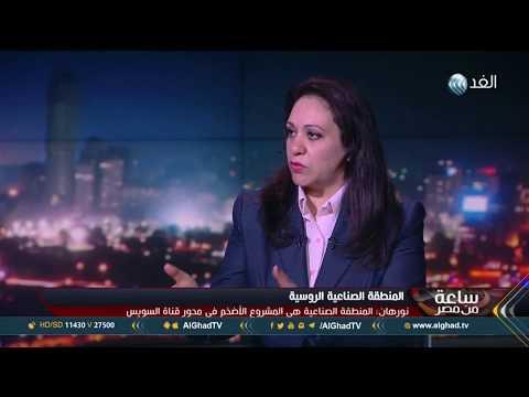 المنطقة الصناعية المصرية الروسية توفر 35 ألف فرصة عمل