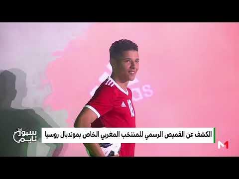 شاهد الجامعة الملكية المغربية تقدّم الزي الرسمي لـأسود الأطلس