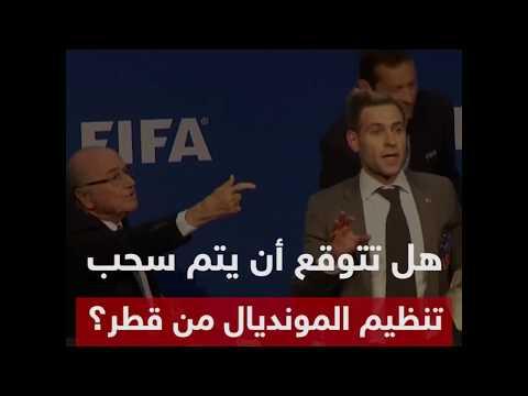 شاهد ذا صن تكشف أسرار حصول قطر على تنظيم مونديال 2022