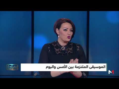 الأغنية الملتزمة في المجتمعات العربية بين الأمس واليوم مع بصراحة