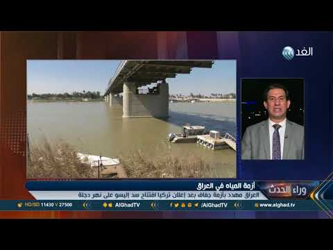 شاهد مستشار رئيس الوزراء العراقي يهاجم أنقرة بسبب المياه