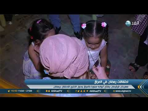 شاهد بازار قريقعان لمساعدة المحتاجين خلال رمضان في العراق