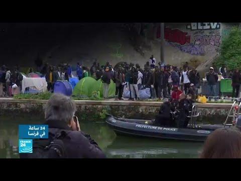 شاهدإجلاء مئات المهاجرين من أكبر مخيماتهم في باريس