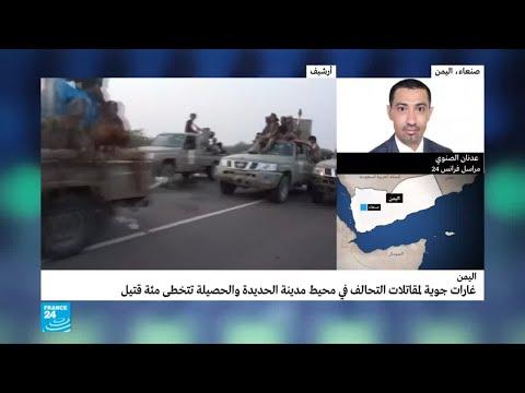 شاهد أكثر من 100 قتيل في حصيلة لمعارك مدينة الحديدة