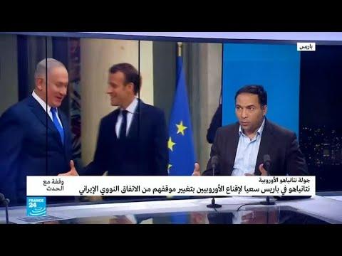 ماكرون يرد على مطالب نتانياهو بشأن إيران