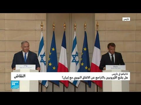 كلمة الرئيس الفرنسي في المؤتمر الصحافي مع نتانياهو