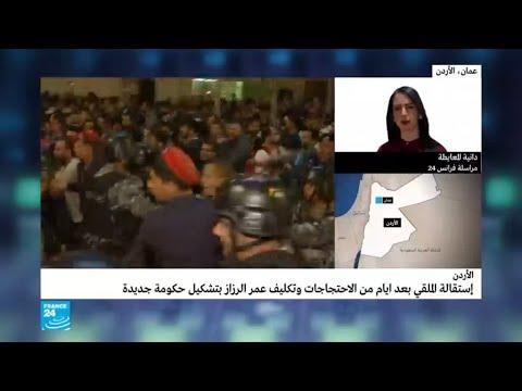 الملك الأردني يحذر من المجهول والاحتجاجات مستمرة