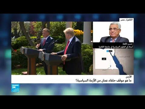 موقف الرياض وواشنطن مما يحدث في الأردن