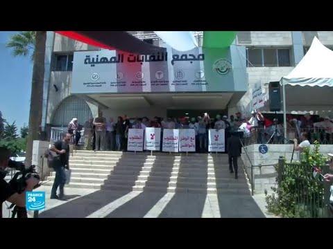 النقابيون الأردنيون متمسكون بالإضراب عن العمل