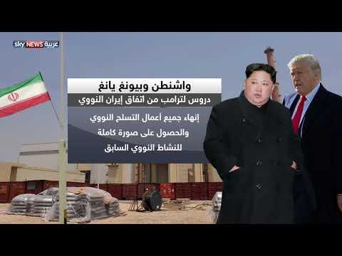شاهد اتفاق واشنطن وبيونغ يانغ النووي وإمكانية تنفيذه