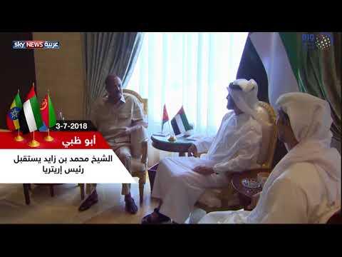 شاهد هكذا ساهمت جهود ولي عهد أبو ظبي في اتفاق تاريخي بين إثيوبيا وإريتريا