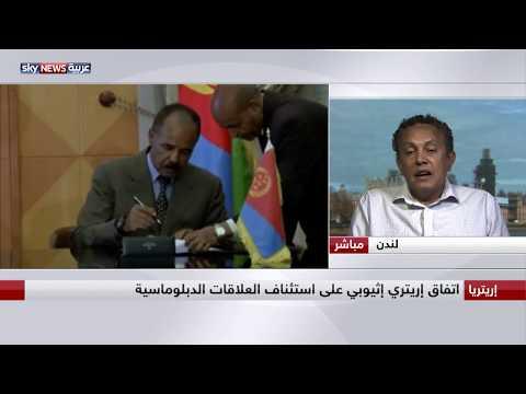 شاهد خبير شؤون إفريقية يكشف دور الإمارات في إزالة التوتر بين إثيوبيا وإريتريا