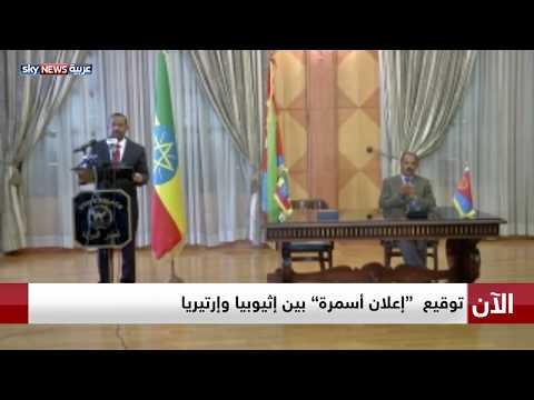شاهد لحظة توقيع رئيس إريتريا ورئيس وزراء إثيوبيا اتفاق أسمرة التاريخي