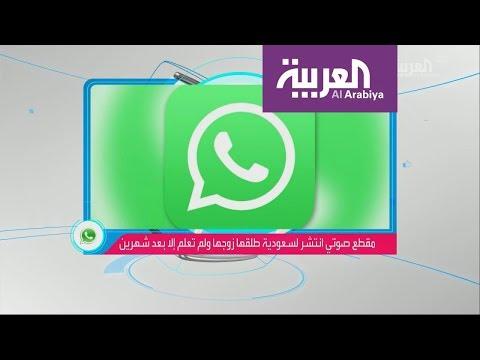 بأمر وزاري إشعار المرأة بالطلاق في السعودية عبر الجوال