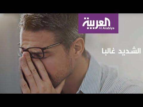 أنواع الاكتئاب وأسبابه وأرقام صادمة على مستوى العالم