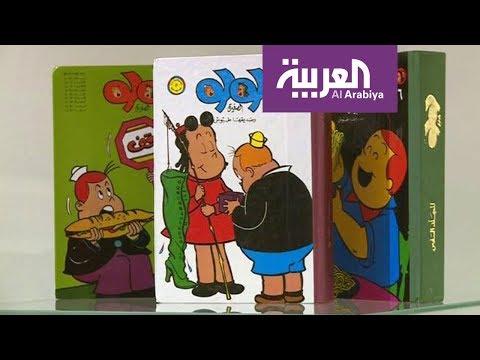شخصيات الكوميكس النادرة تعود للكويت