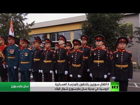 شاهد 8 أطفال سوريون يلتحقون بالمدرسة العسكرية الروسية في سان بطرسبورغ