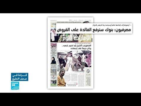 توقعات برفع البنوك سعر الفائدة على القروض في الإمارات