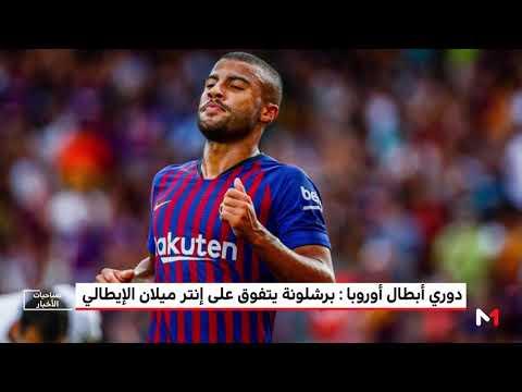 نادي برشلونة ينتقل إلى الدور16 بدون ميسي