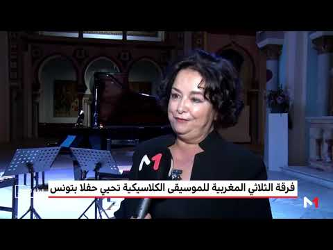 شاهدفرقة الثلاثي المغربية للموسيقى الكلاسيكية تحيي حفلًا في تونس