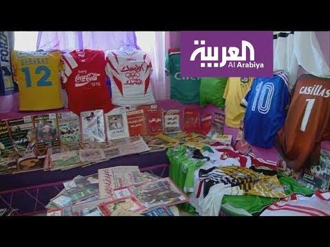 شاهد مشجع مصري يجمع المطبوعات والملصقات الكروية النادرة منذ ربع قرن