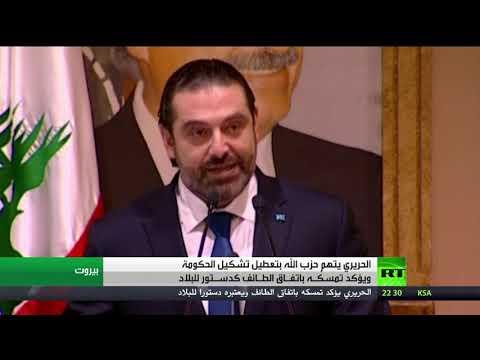 شاهد سعد الحريري يتهم حزب الله بتعطيل تشكيل الحكومة اللبنانية