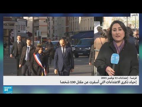 شاهد فرنسا تحيي ذكرى هجمات باريس التي أسفرت عن مقتل 130 شخصًا
