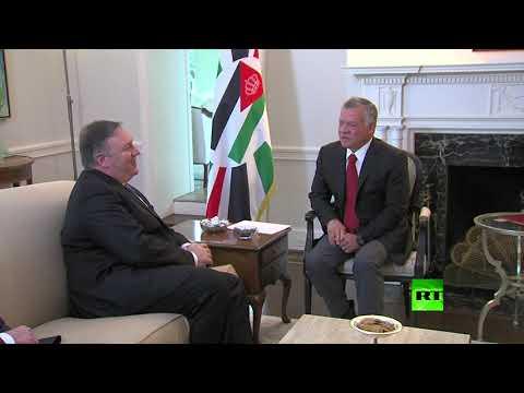 شاهد لحظة لقاء العاهل الأردني ووزير الخارجية الأميركي مايك بومبيو