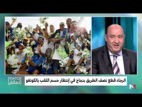 شاهد سفيان رحيمي نجم يتألق مع الرجاء الرياضي