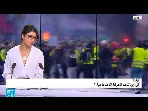 شاهد  الصحافية مايا خضرة تناقش أزمة الاحتجاجات في شوارع فرنسا