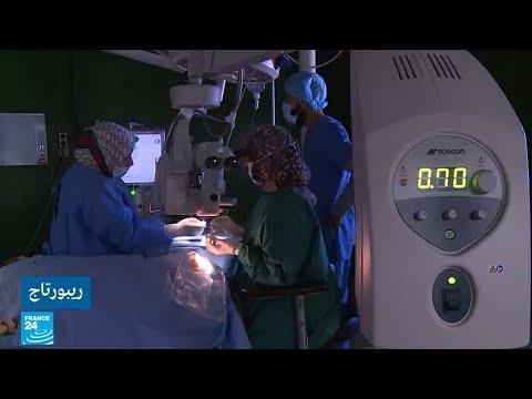 شاهد نقص الإمكانيات لم يثبط عزيمة أطباء مستشفى العيون في طرابلس