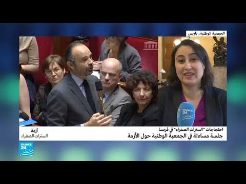 شاهد جلسة مُساءلة للحكومة الفرنسية في الجمعية الوطنية بشأن احتجاجات السترات الصفراء