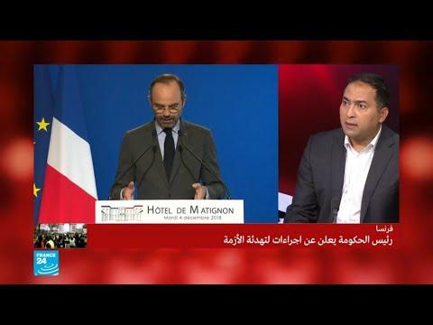 شاهد الحكومة الفرنسية تُعلن عن إجراءات لتهدئة احتجاجات السترات الصفراء