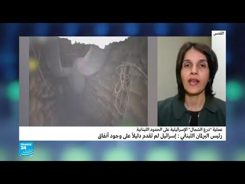 شاهد المطلوب إسرائيليًا من حزب الله وأسرار درع الشمال ضد الأنفاق