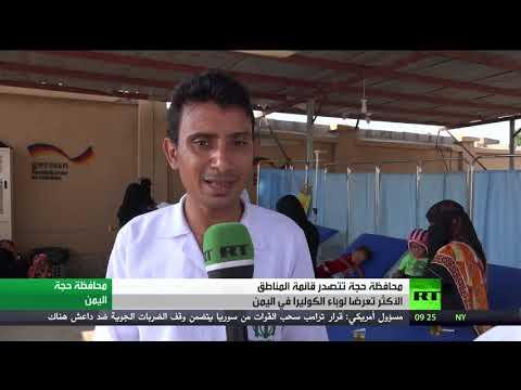 شاهد الكوليرا تفتك باليمنيين في محافظة حجة