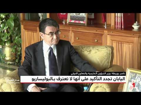 شاهد موقف اليابان بشأن قضية الصحراء المغربية