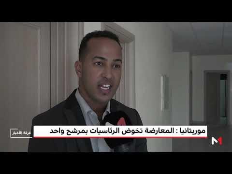 شاهد المعارضة الموريتانية تخوض السباق الرئاسي بمرشح واحد