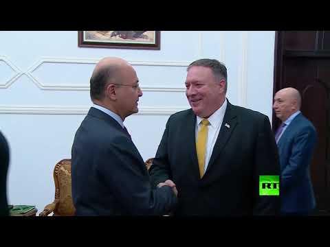 شاهد لحظة لقاء مايك بومبيو مع الرئيس برهم صالح في بغداد