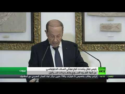 شاهد الرئيس عون يؤكّد تحمّل لبنان تداعيات حروب الجوار وتدفق اللاجئين السوريين