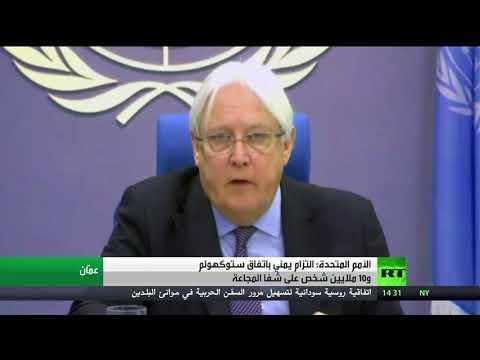 شاهد غريفيث يؤكّد التزام طرفي الحرب اليمنية بوقف إطلاق النار في الحديدة