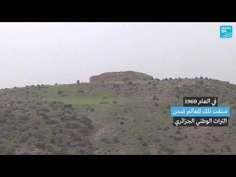 شاهد  أهرامات لجدار في الجزائر تخفي أسرار حقبة تاريخية قديمة