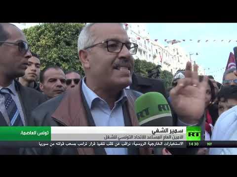 شاهد إضراب جديد ضد الحُكومة التونسية