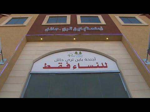 شاهد السعودية تفتتح ثاني فندق مخصص للنساء فقط