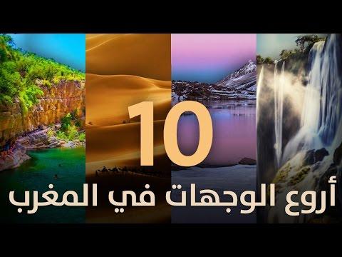 شاهد إليك أفضل 10 وجهات سياحية في المغرب