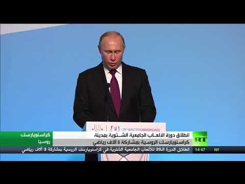 شاهد روسيا تستضيف دورة الألعاب الجامعية الشتوية