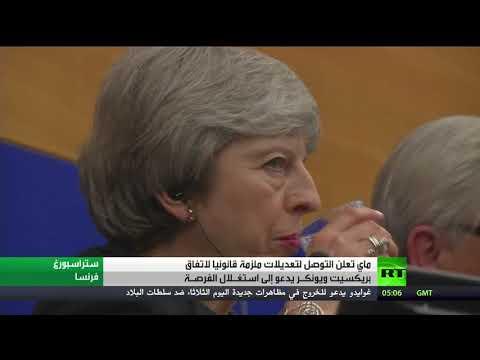 بريطانيا تنتزع تعديلات قانونية مُلزمة على اتفاق بريكست